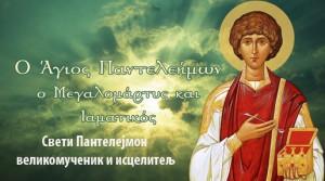 Sv.Pantelejmon