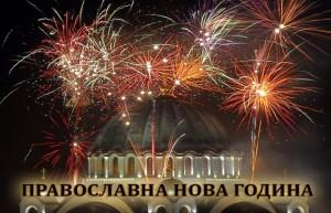 70280622_pravoslavna-nova-godina